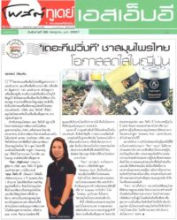 Post Today SME article - the giving tea