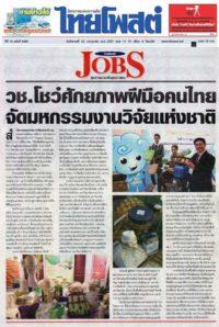 หนังสือพิมพ์ ไทยโพสต์ ชาสมุนไพรไทยเพื่อสุขภาพ