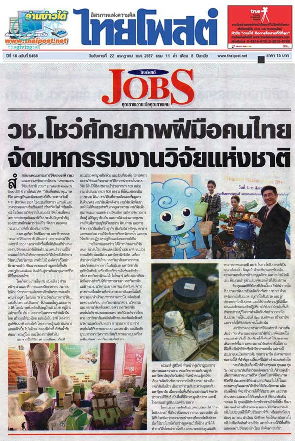 Thai Post article. The Giving Tea showcase.