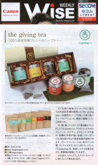 The Giving Tea ลงนิตยสารญี่ปุ่น Wise Weely. ชุดของขวัญพรีเมี่ยม