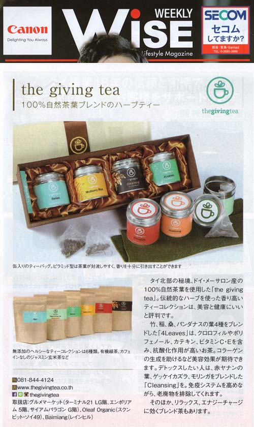 the giving tea premium gift set. Japanese magazine Wise.