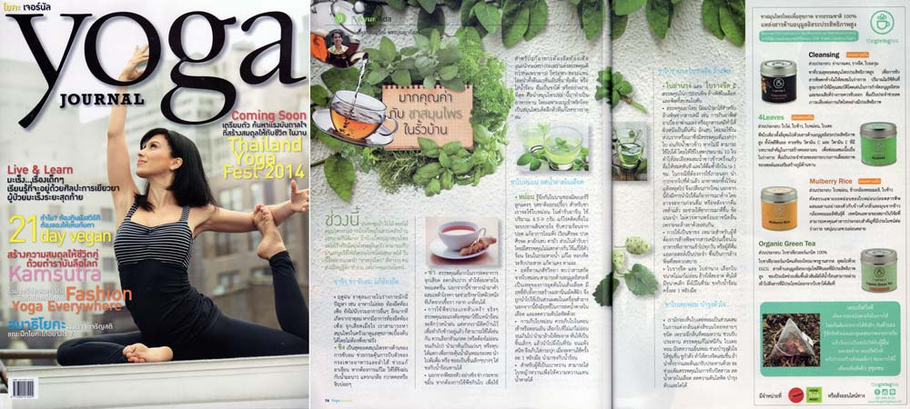the giving tea article in yoga journal.